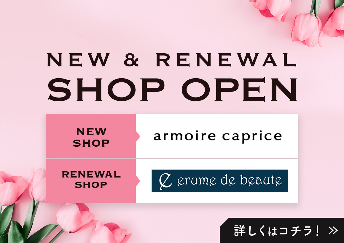 4月NEW & RENEWAL SHOP OPEN