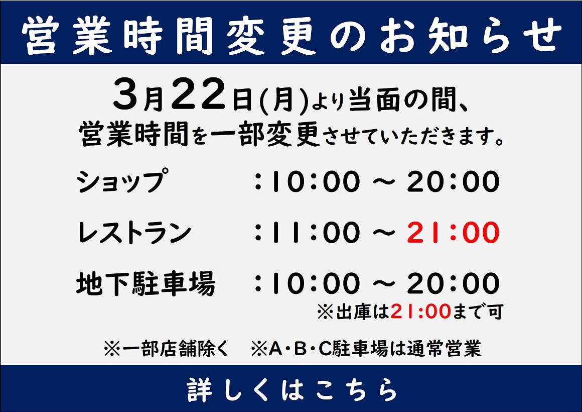 【重要】3/22以降の営業時間のお知らせ