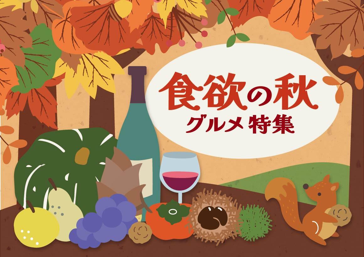 食欲の秋~グルメ特集~