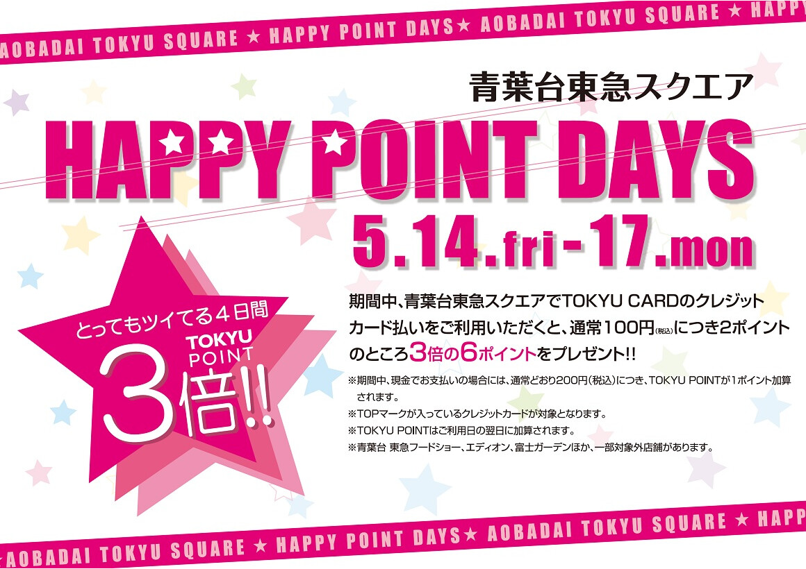 HAPPY POINT DAYS(5/14-5/17)