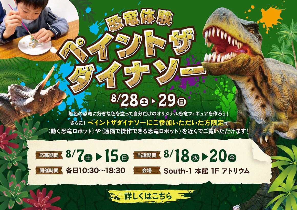 恐竜体験 ペイントザダイナソー