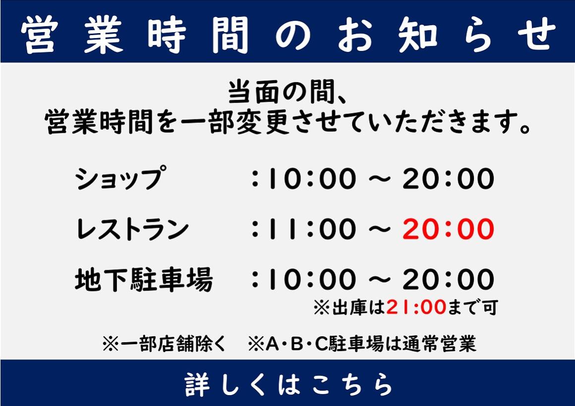 【重要】営業時間のお知らせ(8/16更新)