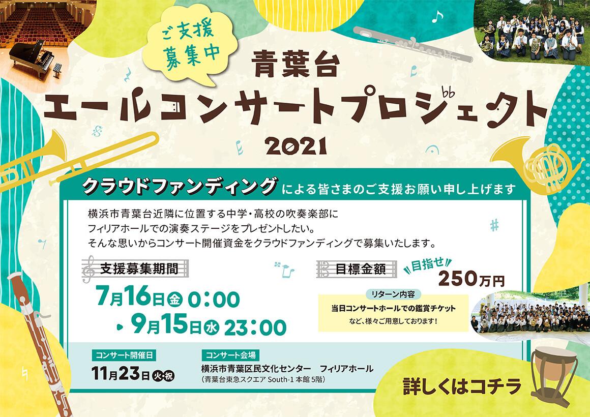 青葉台エールコンサートプロジェクト2021