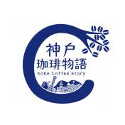 神戸珈琲物語