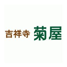 吉祥寺菊屋
