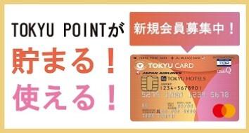 東急カードご案内