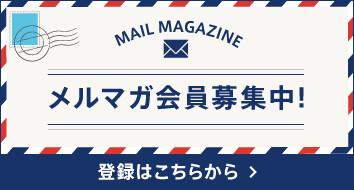 メールマガジン案内