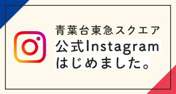 公式Instagramはじめました