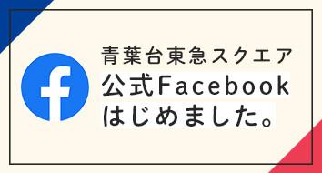フェイスブック始めました。