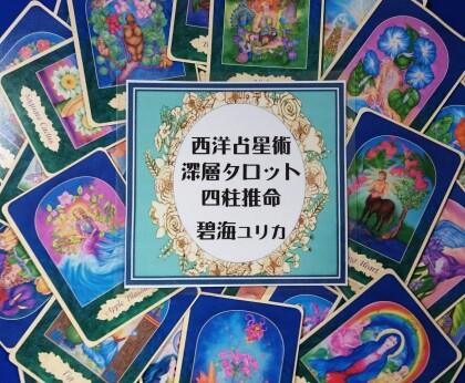 碧海ユリカの星占い★水曜日曜