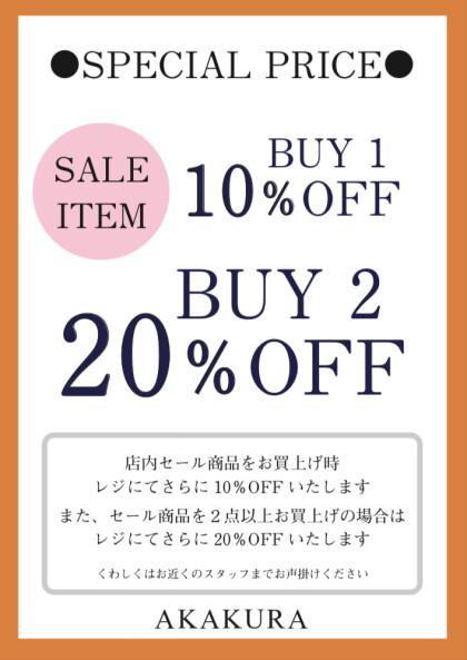 ✴︎1/9.10.11の3日間✴︎BUY1 10%OFF、BUY2 20%OFFキャンペーン!(^^)!