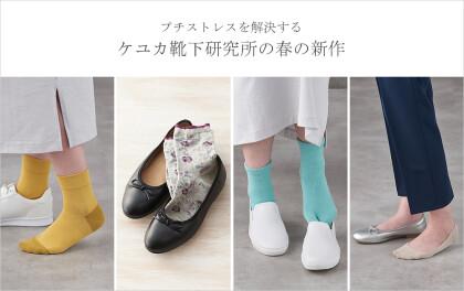 ケユカの靴下、春の新作入荷致しました!(後編)