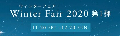 Winter Fair 2020スタート!!