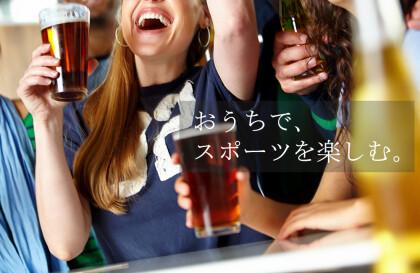 おうちでスポーツを楽しむ!!