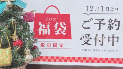 ★21年福袋先行予約受付中★