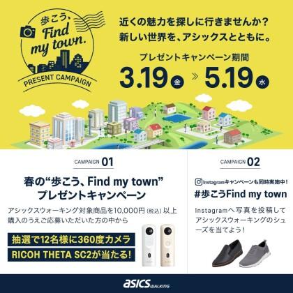 """☆春の""""歩こう、Find my town"""" プレゼントキャンペーン開催中☆"""