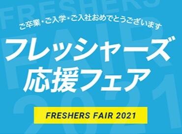 ◆入学、入社応援フェア◆