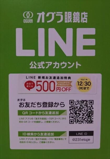 新規LINE登録特典