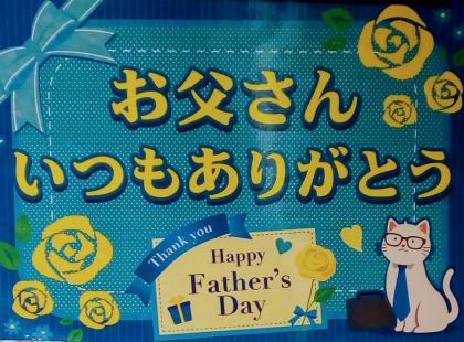 菊屋の父の日ギフト