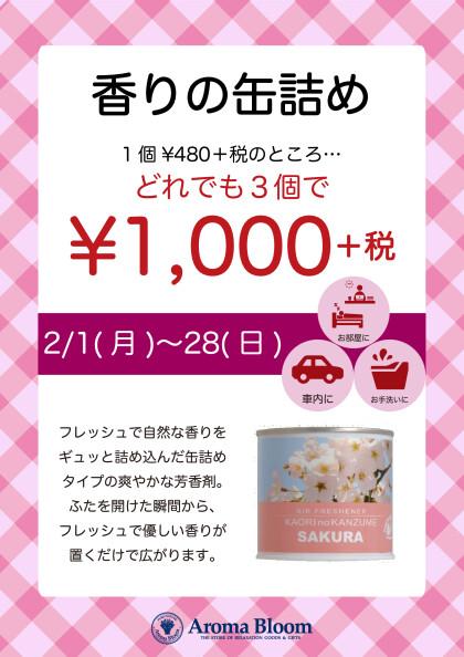 ☆期間限定☆香りの缶詰めキャンペーン
