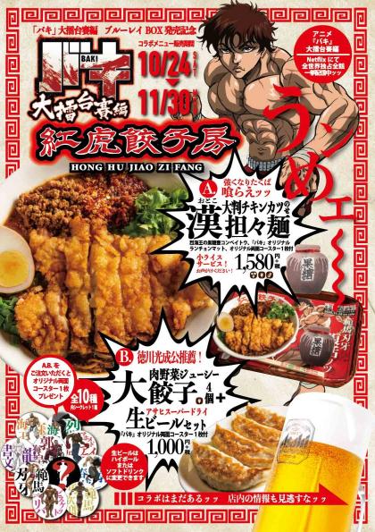 アニメ「バキ」×紅虎餃子房がコラボッッ!!