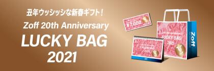 「Zoff Lucky Bag 2021」