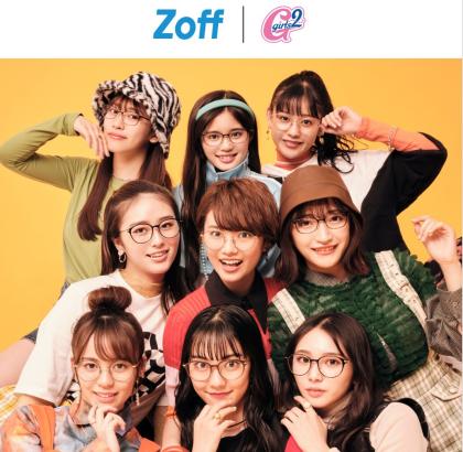 Girls²×Zoffのコラボキャンペーン開催!
