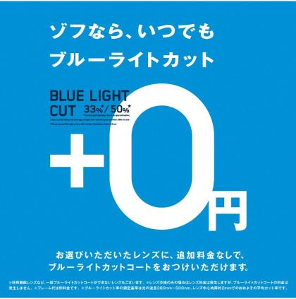 ブルーライトカットが標準装備!追加料金「0円」!
