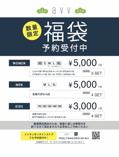 福袋2021☆ご予約も受付中です!