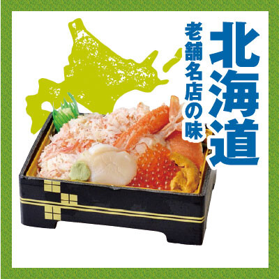 北海道老舗名店の味【4月7日(水)~13日(火)】