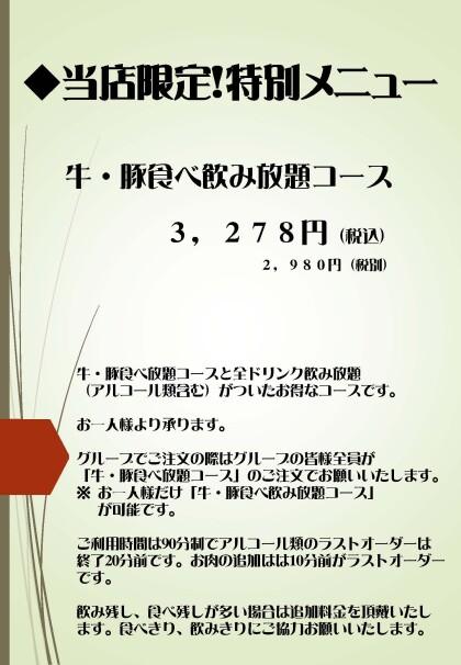 10/23~10/24秋の週末イベント第4弾実施中!