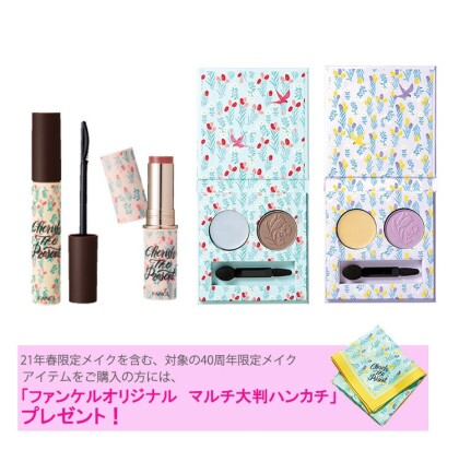 <ファンケル>春のKawaiiメイクコレクション!