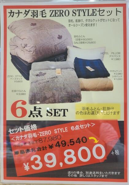 新生活にオススメ!寝具6点セット販売スタート!