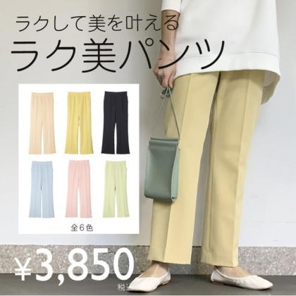 ラクして美を叶える<ラク美パンツ> フラワーカラー6 色で登場!!