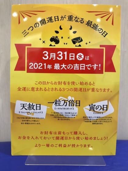 3月31日(水)は2021年最大の吉日です!!