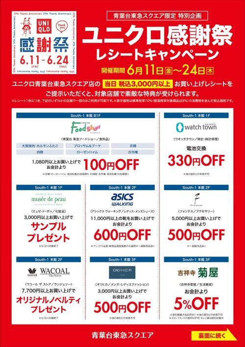 ユニクロ感謝祭 レシートキャンペーン(6/11-6/24)