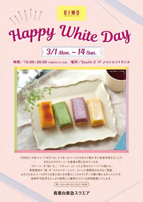 「OIMO」 Happy White day(3/1-14)