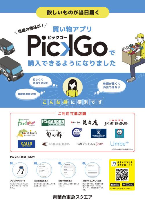 6/7~買い物アプリ『 PickGo』で購入できるようになりました!