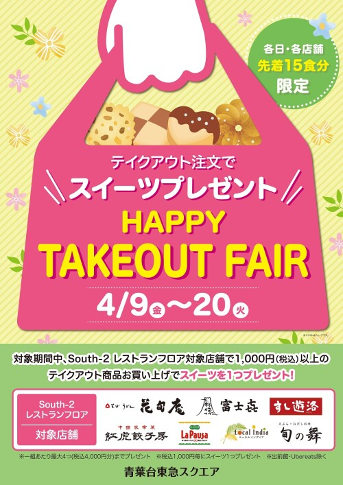 HAPPY TAKE OUT FAIR (4/9-4/20)
