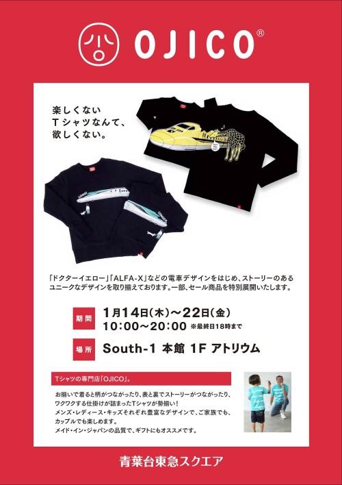 Tシャツの専門店「OJICO」(1/14-1/22)
