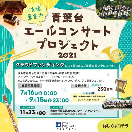 青葉台エールコンサートプロジェクト2021♪
