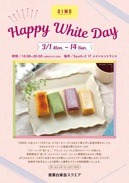 「OIMO」 Happy White day(3/1-14)