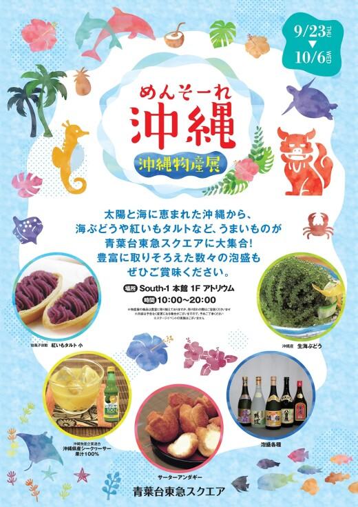 めんそ~れ沖縄 沖縄物産展(9/23-10/6)