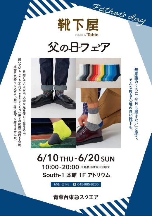 靴下屋主催 父の日フェア(6/10-6/20)