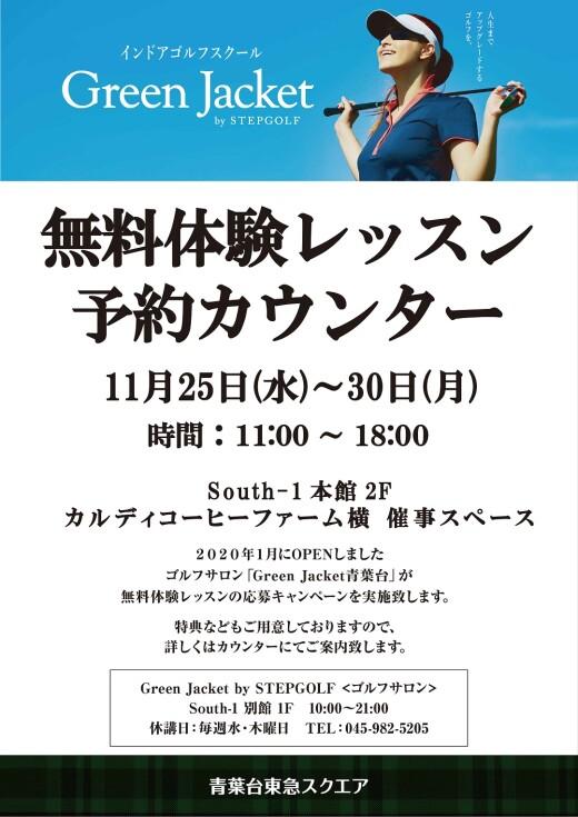 グリーンジャケットバイステップゴルフ主催 無料体験レッスン予約カウンター(11/25-30)