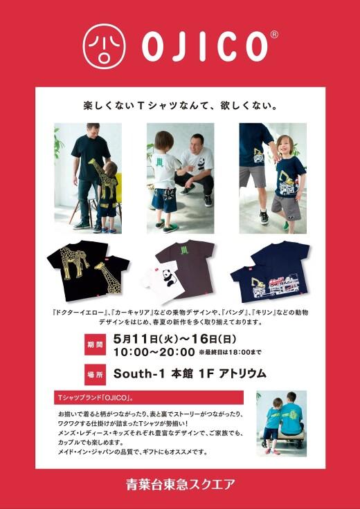 Tシャツブランド「OJICO」(5/11-5/16)