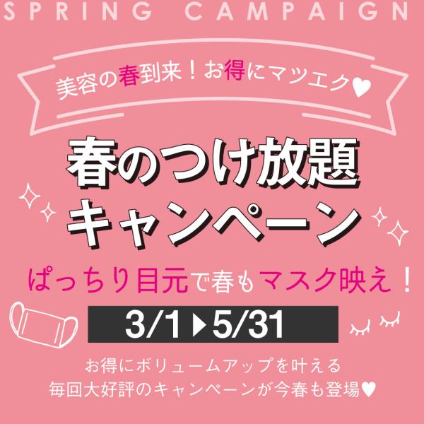 ☆期間中何回でも使える春の160本つけ放題キャンペーン実施中☆