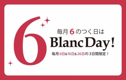 9月16日はお得なBlancDay☆ミ