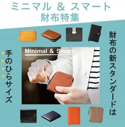 小さくスマートなお財布特集【グレンフィールド】