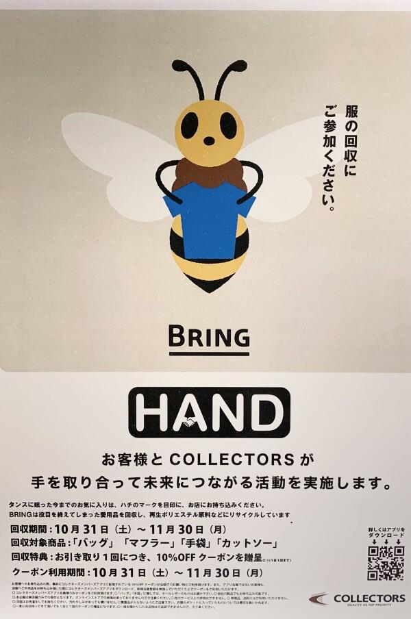 [HAND]企画開催中!店内商品が10%OFFに!